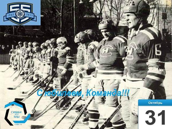 55 лет со дня первой игры ХК Сибирь
