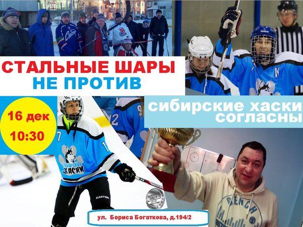 《Сибирские Хаски》 в гостях у 《Стальных Шаров》.